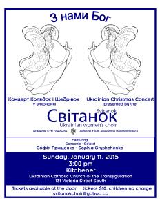 2015 christmas concert poster 1